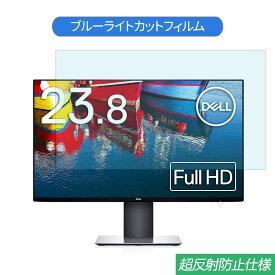 【マラソンP5倍】Dell U2419HC 23.8インチ 対応 ブルーライトカット フィルム 液晶保護フィルム 反射防止 アンチグレア