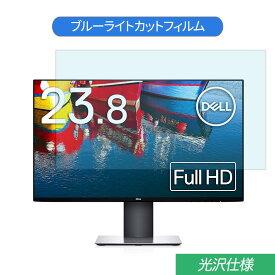 【マラソンP5倍】Dell U2419HC 23.8インチ 対応 ブルーライトカット フィルム 液晶保護フィルム 光沢仕様