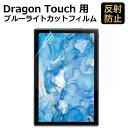Dragon Touch タブレット 10.1インチ NotePad 102 対応 ブルーライトカットフィルム 液晶保護フィルム 超反射防止 ア…