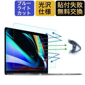 【スーパーセールP5倍】MacBook Air13/MacBook Pro13 対応 ブルーライトカット フィルム 液晶保護フィルム 光沢仕様 指紋防止 気泡レス 抗菌