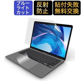 【スーパーセールP5倍】【2点セット】 MacBook Air 13 2020用 ブルーライトカット フィルム 液晶保護フィルム 超反射防止 アンチグレア 映り込み防止 指紋防止 気泡レス 抗菌