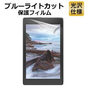 【スーパーセールP5倍】Fire HD 10 液晶保護フィルム ブルーライトカット フィルム 光沢仕様 指紋防止 気泡レス 抗菌