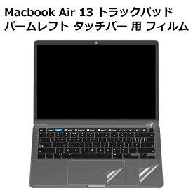 【マラソンP5倍】MacBook Air 13 インチ(2020) 保護フィルム プロテクターフィルム トラックパッド パームレスト タッチバー 用 フィルム