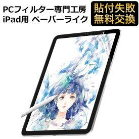 【PCフィルター専門工房】 iPad Mini 6 第6世代 2021 保護フィルム ペーパーライク フィルム 反射低減 非光沢 アンチグレア