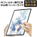 【マラソンP5倍】【PCフィルター専門工房】iPad Air 4 (2020) / iPad Pro 11 (2020 / 2018) 保護フィルム ペーパーラ…