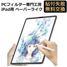 【PCフィルター専門工房】iPad Air 4 (2020) / iPad Pro 11 (2020 / 2018) 保護フィルム ペーパーライク フィルム 紙のような描き心地 反射低減 非光沢 アンチグレア ペン先磨耗防止 貼り付け失敗無料交換