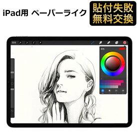 iPad Air 4 (2020) / iPad Pro 11 (2020 / 2018) モデル 対応 ペーパーライク フィルム 反射低減 アンチグレア 保護フィルム