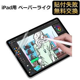 iPad Pro 12.9 2017 保護フィルム フィルム ペーパーライク 紙のような描き心地 反射低減 非光沢 アンチグレア ペン先磨耗防止