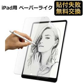 iPad 10.2 (第9世代 2021 / 第8世代 2020 / 第7世代 2019) 対応 対応 ペーパーライク フィルム 反射低減 非光沢 アンチグレア 保護フィルム