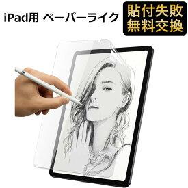 iPad Mini6 対応 ペーパーライク フィルム 反射低減 アンチグレア 保護フィルム