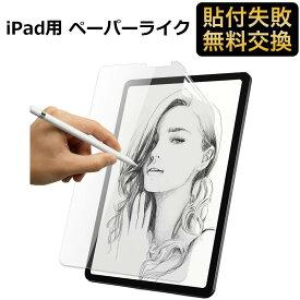 iPad Air4 / iPad Pro 11 (2021 / 2020 / 2018) モデル 対応 ペーパーライク フィルム 反射低減 アンチグレア 保護フィルム