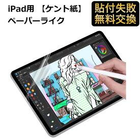 iPad mini6 (第6世代) 【ケント紙】ペーパーライク フィルム 保護フィルム 反射低減 非光沢 アンチグレア