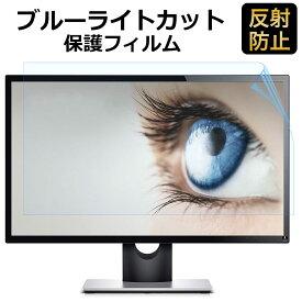 23.8インチ 16:9 ブルーライトカット フィルム 液晶保護フィルム パソコン モニター 用 (527mm x 297mm) 反射防止