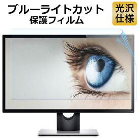 27インチ 16:9 ブルーライトカット フィルム 液晶保護フィルム パソコン モニター用 (597mm x 336mm) 光沢仕様