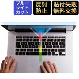 15.6インチ 16:9 液晶保護フィルム ブルーライトカットフィルム パソコン用 超反射防止 アンチグレア 映り込み防止 指紋防止 気泡レス 抗菌