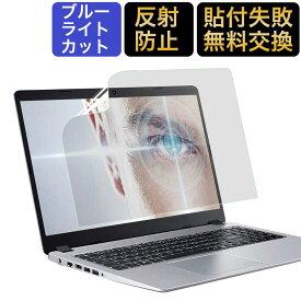 15.6インチ 16:9 ブルーライトカット フィルム パソコン 用 液晶保護フィルム (344mm x 194mm) アンチグレア 反射防止