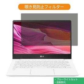 LG ノートパソコン gram 13Z990-GA 13.3インチ 対応 覗き見防止 プライバシーフィルター 反射防止 両面使用 ブルーライトカット 液晶保護フィルム 着脱簡単
