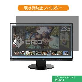 【マラソンP5倍】EIZO FlexScan EV2450-ZBK 23.8インチ ブラック 対応 覗き見防止 プライバシーフィルター 反射防止 両面使用 ブルーライトカット 液晶保護フィルム 着脱簡単