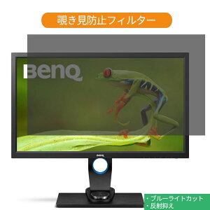 【マラソンP5倍】BenQ SW2700PT 27インチ ブラック 対応 覗き見防止 プライバシーフィルター 反射防止 両面使用 ブルーライトカット 液晶保護フィルム 着脱簡単