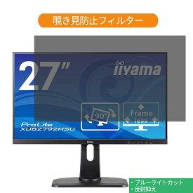 iiyama ProLite XUB2792HSU XUB2792HSU-B1 27インチ マーベルブラック 対応 覗き見防止 プライバシーフィルター 反射防止 両面使用 ブルーライトカット 液晶保護フィルム 着脱簡単