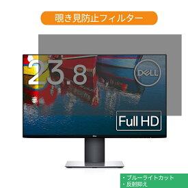 【マラソンP5倍】Dell U2419HC 23.8インチ 対応 覗き見防止 プライバシー フィルター ブルーライトカット 保護フィルム 反射防止タブ・粘着シール式