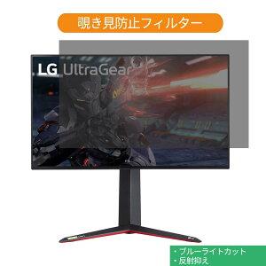 LG UltraGear 27GN950-B 27インチ対応 覗き見防止 プライバシーフィルター ブルーライトカット 液晶保護フィルム 反射防止 両面使用可能 着脱簡単 紫外線カット
