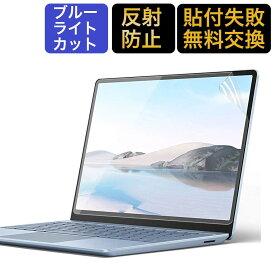 【スーパーセールP5倍】Surface Laptop Go フィルム 12.4 インチ 保護フィルム ブルーライトカット 液晶保護フィルム 超反射防止 映り込み防止 指紋防止 気泡レス 抗菌 アンチグレア