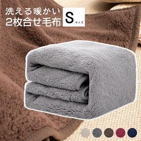 送料無料 毛布 シングル 2枚合わせ 冬 シープボア 暖かい 毛布 ブランケット 二枚合わせ 掛け毛布 シングル ロング 冬 ブランケット ふわふわ 厚手 あったか シングル おすすめ 140×190cm