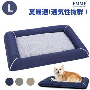 犬 クッション ベッド 春夏 犬用 ペットベッド 小型犬 中型犬 猫用 シニア Lサイズ 79×60×8cm カバーを外して洗える 犬用品 EMME 夏用 送料無料 ペット用品