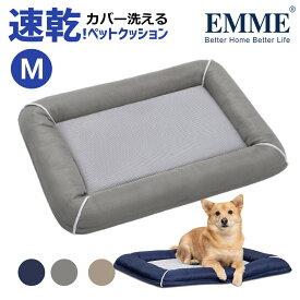 送料無料 犬 ベット ベッド ペットベッド シニア 犬用品 クッション性 おしゃれ 小型犬 猫 中型犬 犬 老犬 介護 滑り止め 取り外し可能 洗える オールシーズン Mサイズ EMME JF-06