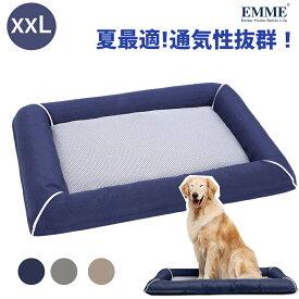大型犬 犬 クッション ベッド 春夏 犬用ペットベッド ペット用ベッド シニア XXLサイズ 106×76×10cm 安眠 カバーを外して洗える EMME 送料無料 シニア 老犬 JF-06 多頭