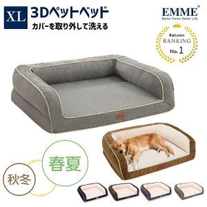 犬 ベッド 秋 冬 大型犬 ベッド 洗える シニア犬 ペットベッド ふわふわ 高反発 犬用 ペット用 ソファー オールシーズン カウチベッド ペット用ベッド 高級 クッション 丈夫 洗える 成犬 老犬