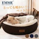 送料無料 猫ベッド 洗える 春夏 猫ベッド ネコベッド ねこ ベッド 犬 ベット 猫 ベッド 冬 猫 ベッド 通年 あったか …