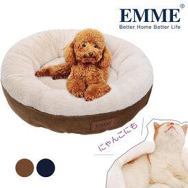 送料無料 猫 ベッド 冬 ネコベッド ねこ ベッド 犬 ベット 猫 ベッド 冬 猫 ベッド 通年 あったか おしゃれ 犬 ベッド ふわふわ ペットベッド ラウンド クッション 丸形 丸洗い 犬用品 猫用 小型犬 オールシーズン 50.8×15.3cm EMME