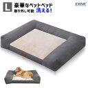 送料無料 犬 ベット 冬 ペットベッド ペットソファ 小型犬 中型犬 犬用品 シニア ペット用 猫用 クッション 洗える ふ…