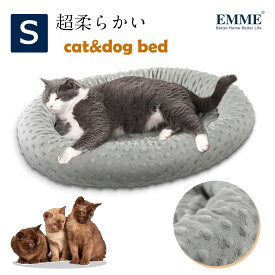 EMME 猫ベッド 春夏 洗える ネコ 犬 ペットベッド ペットクッション おしゃれ ふわふわ ペットソファー 猫用 犬用 マット 柔らかい 滑り止め 居心地が良い ラウンドベッド 通年 小型 中型 猫 犬 洗える グレー オールシーズン