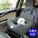 \最安値に挑戦/ 犬用 犬 車 ドライブボックス ペット ドライブベッド 犬 小型犬 ベッド 車用 ペットベッド ドライブ…