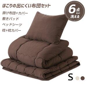 送料無料 布団セット シングル 6点セット(掛け布団+掛けふとんカバー+敷パッド+ベッドシーツ+枕+枕カバー) ふわふわ あったか 肌触りがよい ホコリが出にくい ボリュームがたっぷり 寝具