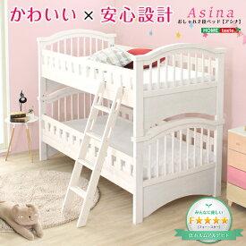 【送料無料】二段ベッド 2段ベッド【Asina-アシナ-】(二段ベッド 2段ベッド すのこ セパレート可 上下段分割可能)| ベッド ベット すのこベッド スノコ スノコベット スノコベッド おしゃれ 二段ベット