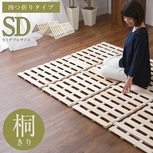 すのこベッド4つ折り式桐仕様(セミダブル)【Sommeil-ソメイユ-】ベッド折りたたみ折り畳みすのこベッド桐すのこ四つ折り木製湿気