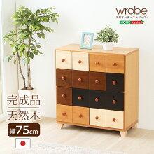北欧、ナチュラルのカラーチェスト(幅75cm、4段チェスト)木製、整理タンス、完成品|wrobe-ローブ-