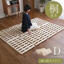 【送料無料】すのこベッド 4つ折り式 桐仕様(ダブル)【Sommeil-ソメイユ-】 ベッド 折りたたみ 折り畳み すのこベッド 桐 すのこ 四つ折り 木製 湿気