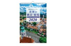 2020年版 芸術生活カレンダー 壁掛け型−世界の絶景・秘境−