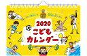 2020年版こどもカレンダー卓上型よんで実行して★目指せ金メダル