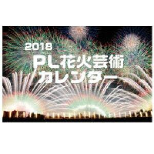 2018年版 PL花火芸術カレンダー