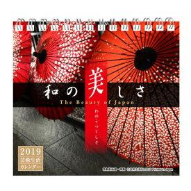 2019年版 芸術生活カレンダー 卓上型 和の美しさ〜Beautiful Japan〜