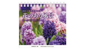 [送料無料] 2021年 卓上型 日めくりカレンダー 花のある風景 ‐Scenery with Beautiful flowers‐