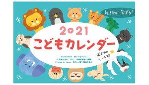 [送料無料] 2021年 卓上型 日めくり こどもカレンダー 生き物に学ぼう! [リビング お部屋 トイレ プレゼントに]