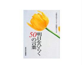 明日をひらく50の言葉ー芸術生活カレンダーの標語から2−