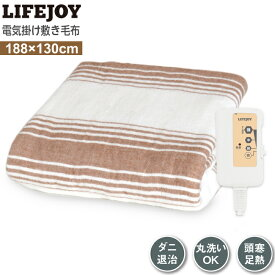 ライフジョイ 電気毛布 掛け敷き兼用 洗える 省エネ シングル 188cm×130cm ブラウン リバーシブル BK552